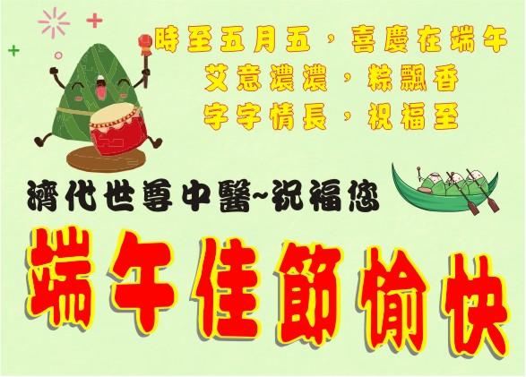 端午節將近,大家能不能享受吃粽子的樂趣?
