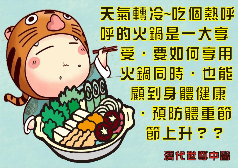 火鍋健康吃 身體健康無煩惱
